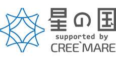 星の国 supported by CREE‵MARE